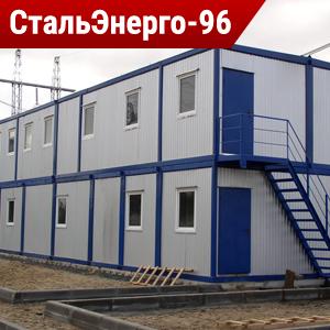 Модульные здания и конструкции